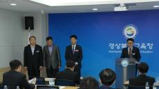 경북교육청 시설과, 주요 정책설명회 열어