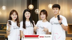 BNK경남은행, 투유금융센터앱 생체인증서비스 확대