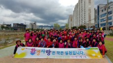 울산 농소농협 주부대학, 지역사랑 환경캠페인