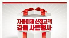 BNK경남은행, '자동이체 신청고객 경품 사은행사'