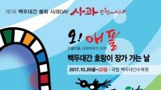 국립 백두대간 수목원서 20~22일 봉화사과 DAY 개최
