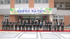 봉화 교육청,4개 중학교 통폐합한  청량중학교 개교기념식 거행