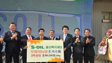 S-OIL, 지역쌀 소비 앞장...3억상당 친환경 '우렁이 쌀' 수매