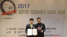 경북도관광공사, 대한민국 SNS 대상 '올해의 페이스북' 선정