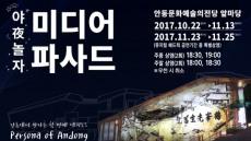 안동 의 가을밤, 미디어파사드로 물들인다.