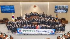 경북도의회, 청소년 의회교실 열어