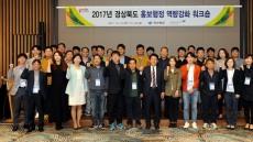 경북도, 홍보행정 역량강화 워크숍 개최