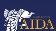 BNK경남은행, 지역민 초대 오페라 아이다(Aida) 공연