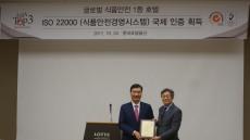 롯데호텔울산, 식품안전경영시스템 'ISO 22000' 획득