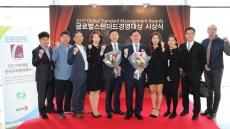 한수원, 안전경영대상 2년 연속 수상