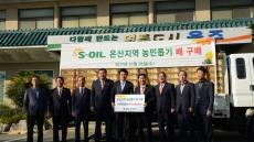S-OIL, '내고향 배 사주기 운동' 전개
