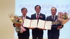BNK경남은행, 제21회 경남중소기업대상 시상