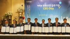 BNK경남은행, '산업단지 일자리 창출 업무협약'