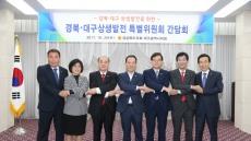 대구경북시도 의회 상생특위, 상호협력 방안 모색 간담회 열어