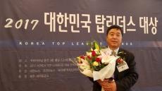 이진락 경북도의원, 2017 탑리더스 대상 수상