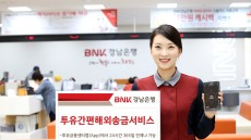 BNK경남은행, 27일부터 '투유간편 해외송금서비스'