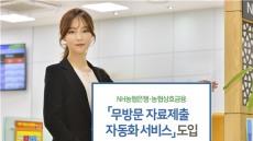 NH농협은행, '무방문 자료제출 자동화 서비스' 도입