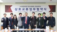 경일대-대경로봇기업진흥협회, MOU 체결