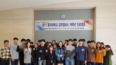동국대 경주캠퍼스, 저학년 진로캠프 및 여대생 취업역량강화 캠프 개최