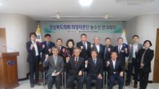 경북도의회 농수산위원회, 의정자문단 농수산분과 현장회의 개최
