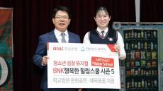 BNK경남은행, '행복한 힐링스쿨 시즌5 관람행사'