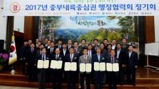 3道6개 시·군 중부내륙중심권 행정협력회 봉화서 개최