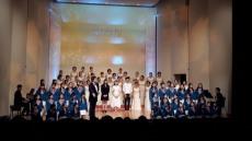 [포토뉴스]'청라의 연인'…대구 중구여성합창단 정기연주회 '성료'