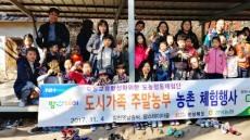 경북농협, '도시가족 주말농부'농촌문화체험 호응