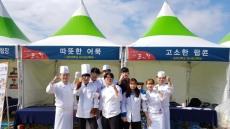경주대, 2017 함께 걷는 경주 왕의 길 자원봉사