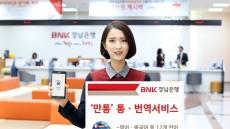 BNK경남은행, 통번역 어플 '만통' 특화서비스 제공