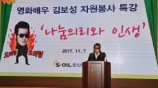 S-OIL, 배우 '김보성' 초청 자원봉사 특강
