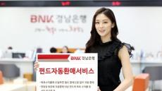 BNK경남은행, '펀드자동환매서비스' 제공