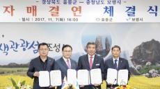 경북울릉군 ↔ 충남보령시 상생발전 자매결연