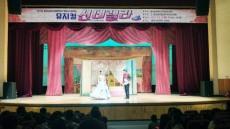 경북 도립,영주선비도서관, 뮤지컬'신데렐라'공연 호응