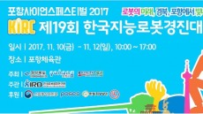 한국지능로봇경진대회 10일부터 포항실내체육관서 열려