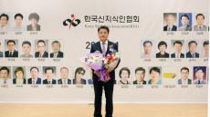 박노욱 봉화군수, 2017 대한민국 신지식인 선정
