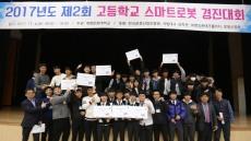 계명문화대, 고교 스마트로봇 경진대회 개최
