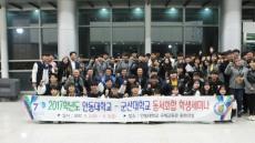 안동대 ↔ 군산대 동서화합 학생 세미나 개최,상호 발전 방향을 모색