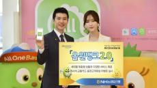 농협은행, 사용자 편의강화 '올원뱅크 2.0' 출시