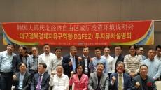 대구경북경제자유구역청, 중국 상하이서 투자유치 설명회 개최