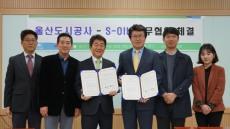 울산도시공사, S-OIL 상호협력 업무협약 체결
