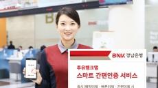 BNK경남은행, 투유뱅크앱 '스마트 간편인증 서비스'