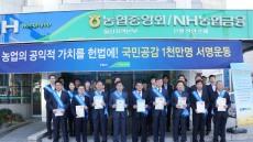 울산농협, '농업가치 헌법반영' 동참 캠페인