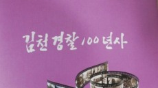 김천경찰의 흔적'김천경찰 100년사'발간