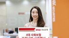 BNK경남은행, '4대 사회보험 자동납부 사은행사'