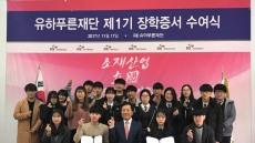 덕산그룹 유하푸른재단 '제1기 장학금 수여식' 개최