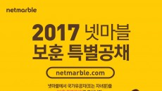 넷마블게임즈, 국가유공자 '보훈특별공채' 진행