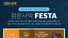 펄어비스, '검은사막 FESTA' 참가 입장권 소식