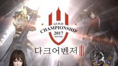 다크어벤저3, 오프라인 대회 '길드 챔피언십' 개최