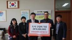 롯데정밀화학, 무룡초에 도서구입비 1000만원 기증